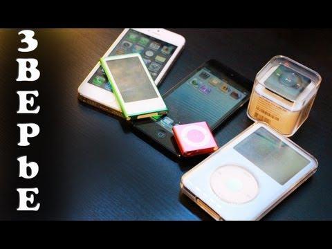 Какой выбрать iPod