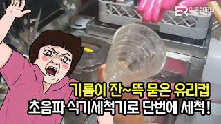 이룸컴퍼니 업소용초음파식기세척기 - 일부러 유리컵에 기…