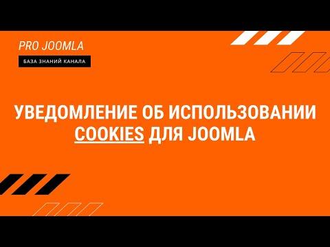 Уведомление об использовании COOKIES для Joomla. Практика.