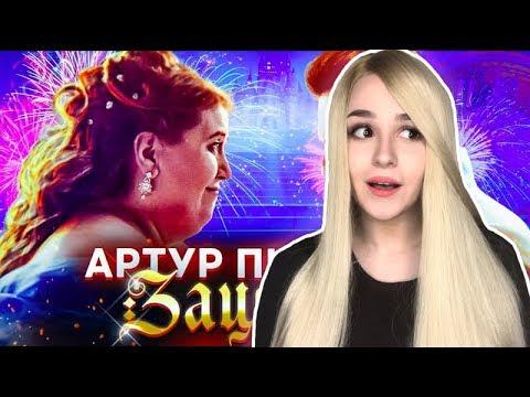 Артур Пирожков - Зацепила (Премьера клипа 2019) РЕАКЦИЯ