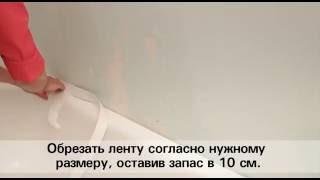 Лента для ванн бордюрная уплотнительная самоклеящаяся белая