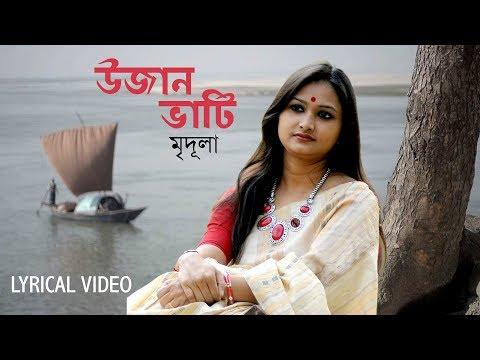 Ujan Vati  By Mridula | Lyrical Video | Maruf Ahmed | Basu