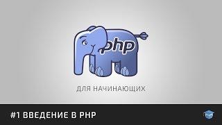 Курс уроков PHP для начинающих | #1 Введение в PHP