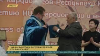 Конгресс кардиологов Казахстана прошел в Алматы