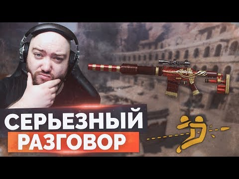 WarFace 🔘 СОЗРЕЛ СЕРЬЕЗНЫЙ РАЗГОВОР thumbnail