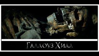 Ужастик «Галлоуз Хилл» 2014 / Трейлер фильма на русском / От продюсера «Пилы»