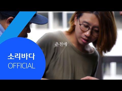 소보 [Live] 소보 -  춘천에 (롤링페이퍼 프로젝트 Part.1)