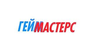 """НОВЫЙ ПРОЕКТ ОТ СТУДИИ """"ГЕЙММАСТЕРС"""""""