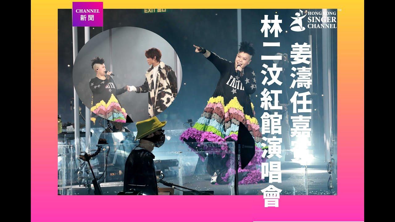 林二汶紅館演唱會 姜濤任嘉賓 合唱蒙著嘴說愛你同非常夏 |Channel新聞