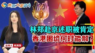 林郑赴京述职被肯定 香港困境何时能解?《焦点大家谈》2019.12.16 第80期