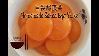 自製鹹蛋黃 │ 醃鹹蛋黃 【深深廚房】