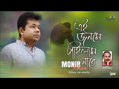 Monir Khan - Ei Jonome Pailam Nare   এই জনমে পাইলাম নারে   Bangla New Song 2018