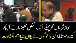The Complete Story About Shoe Thrown at Nawaz Sharif in Jamia Naeemia