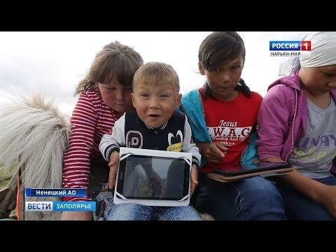 Вести Заполярья от 7 августа 2018 г. Кочевой детский сад: как воспитывают маленьких тундровиков