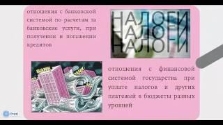видео Функции финансов (4)