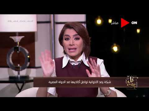 كل يوم -  شبكة -رصد الإخوانية- تواصل أكاذبيها ضد الدولة المصرية  - 00:57-2020 / 6 / 5