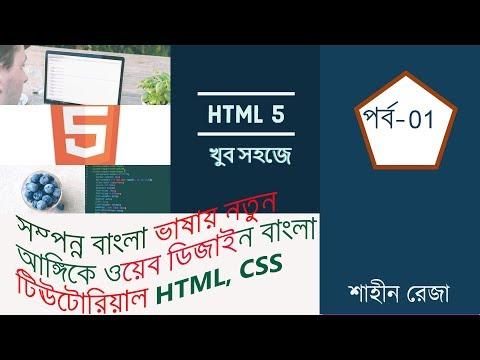 Html Web Design Part-01