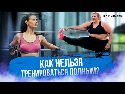 Как нельзя тренироваться полным людям? | Упражнения и тренировки для похудения