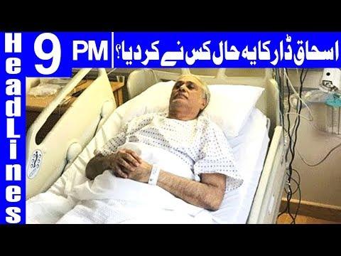 Ishaq Dar admitted in hospital for 'Heart Procedure' - Headlines - 9 PM - 3 Nov 2017 - Dunya