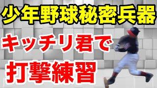 ルイスビルスラッガーの簡易的ピッチングマシーン「キッチリ君」を使っ...