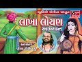 Download Lakha Loyan Akhyan - Popatgiri Bapu Rupavativada - Gujarati Varta MP3 song and Music Video