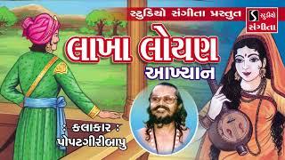 Lakha Loyan Akhyan - Popatgiri Bapu Rupavativada - Gujarati Varta