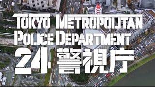 警視庁PRビデオ 短縮版(字幕入り)