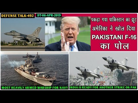 Indian Defence News:Pakistani F-16 Exposed,Krivak 3 class Frigate for navy,Another Strike on PAK