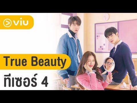 [Trailer 4] ซีรีส์ True Beauty ซับไทย