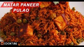 Matar Paneer Pulao Recipe | Matar Aur Paneer Ke Chawal | Easy Rice Recipes