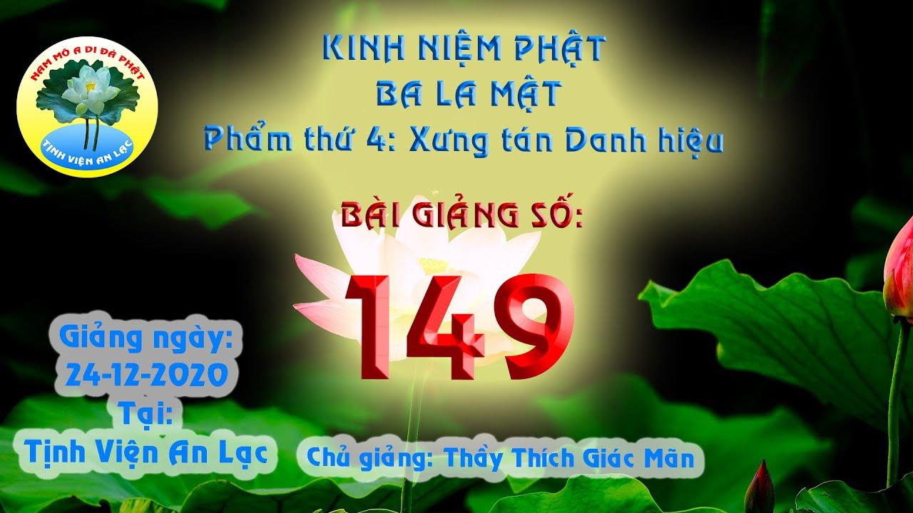 Kinh Niệm Phật Ba La Mật – Bài giảng số 149 – Chủ giảng: Thầy Thích Giác Mãn