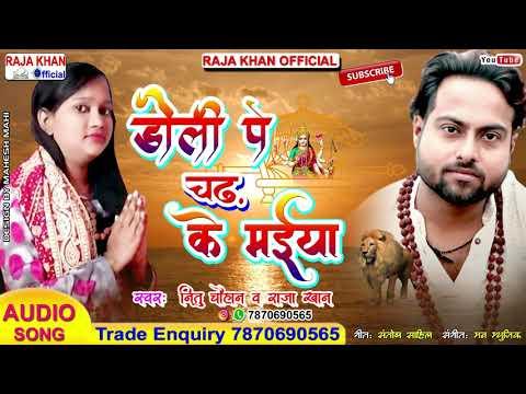 Devi Geet Doli Pe Chad K Maiya 2019 . Singer Raja Khan & Nitu Chouhan
