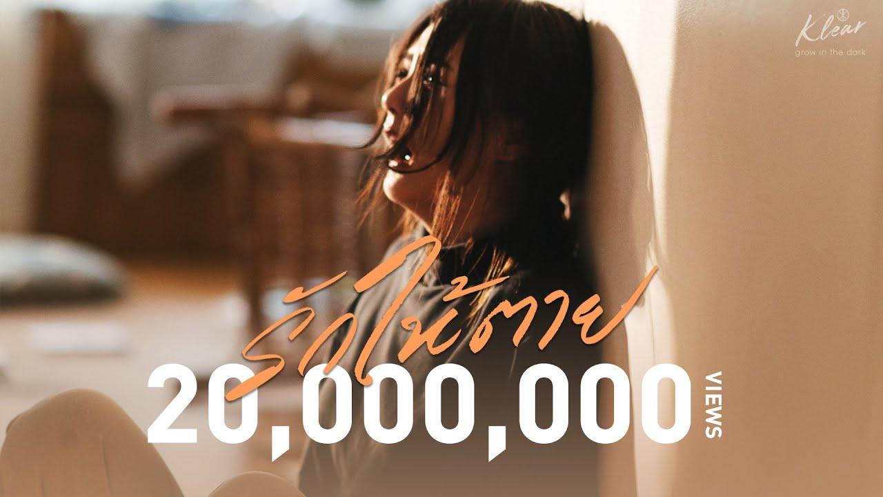 รักให้ตาย - KLEAR 「Official MV」