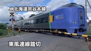 【踏切】東風連線踏切を通過する、キハ261系特急サロベツ4号旭川行
