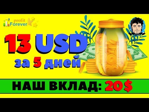 ✅ 13 USD за 5 дней ???? Profit Forever ???? ЗАРАБОТОК В ИНТЕРНЕТЕ