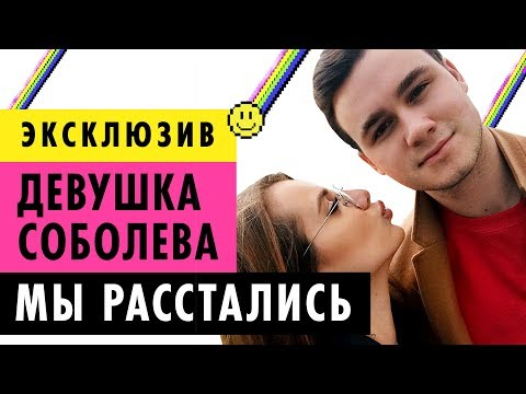 ЭКСКЛЮЗИВ: Соболев и Попоша расстались | Первое интервью с девушкой Соболева