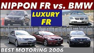 NIPPON FR vs. BMW 高級FRとは!?【BestMOTORing】2006
