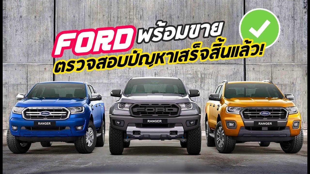 พร้อมขาย Ford สั่งลุย Ranger, Raptor, Everest หลังตรวจสอบปัญหาแล้ว! | MZ Crazy Cars