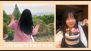 [VLOG] Minute 미닛의 5월 브이로그? | 그…