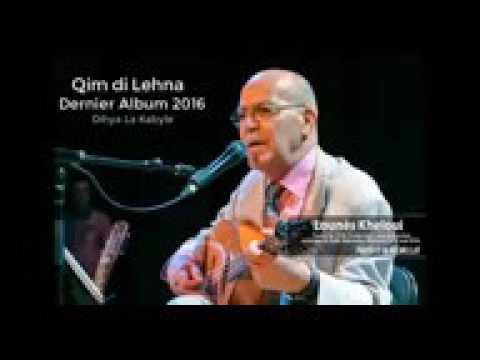 kheloui lounes Qim di lehna dernier album 2016