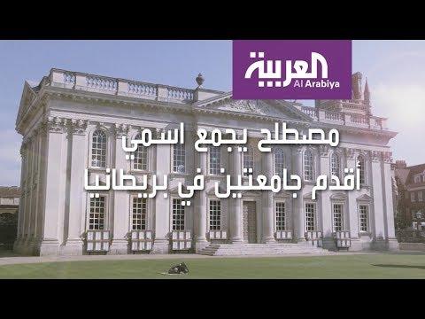 جامعتان بريطانيتان من الأقدم في العالم...  - نشر قبل 2 ساعة