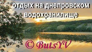 Наш отдых на Днепровском водохранилище. Our rest on the Dnieper reservoir