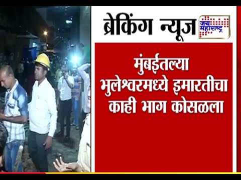 Building In Mumbai's Bhuleshwar Area Collapsed