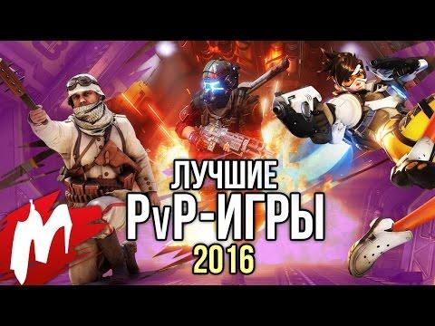 Лучшие PvP-ИГРЫ 2016 | Итоги года - игры 2016 | Игромания