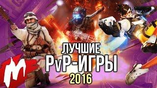 Лучшие PvP-ИГРЫ 2016 Итоги года - игры 2016 Игромания