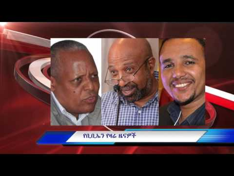Ethiopia: BBN Daily News April 24, 2017p