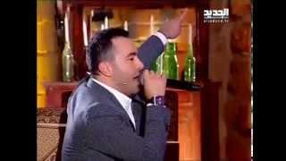 شو هيدا يللي قبالي -  مروان الشامي - غنيلي تغنيلك