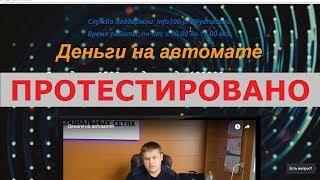 TeaserFast.Ru - Отзывы и обзор. Заработок на автомате