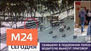 Суд огласит приговор водителю автобуса, въехавшему в подземный переход - Москва 24