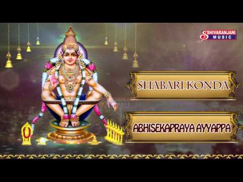 Shabari Konda || Ayya Naamalu || Lord Ayyappa Devotional Songs